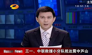 湖南新闻联播:三一救援小分队抵达震中芦山