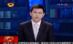 湖南新闻联播:现场连线三一第一批救援小分队领队程吉军
