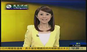 凤凰卫视:三一参建广州东塔