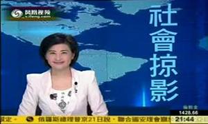 3-21凤凰卫视《时事直通车》:无插件直播重工巨型泵车开赴日本协助救灾