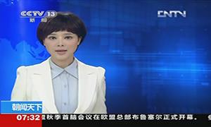 CCTV13朝闻天下:三一集团起诉美国外资委和奥巴马