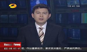 2011-3-19《湖南新闻联播》:777真人重工62米泵车驰援日本