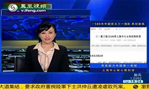 凤凰卫视:580米,中国泵王三一拖泵再创新高