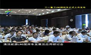 广东电视台:三一重工开辟工程机械节能环保新局面