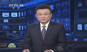 央视新闻联播:三一重工董事长梁稳根专访(非公有制经济人士系列访谈)
