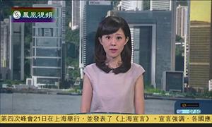 凤凰卫视:三一重工联手能源企业 研发新能源工业机械