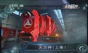 央视《我爱发明》亚洲首台千吨级全地面起重机三一SAC12000(上集01)