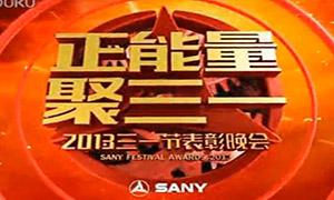 2013年三一节晚会(一)