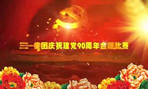 红心向党,唱响三一(01)