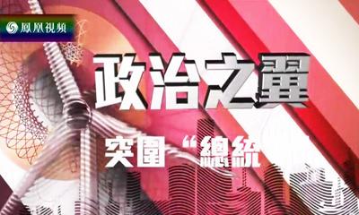 """凤凰卫视《龙行天下》:政治之翼——突围""""总统令"""""""