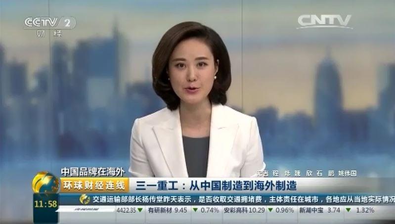 【CCTV2】中国品牌在海外—三一重工从中国制造到海外制造